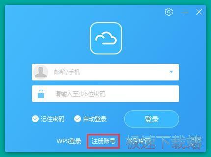 云之家桌面版注册新用户账号教程 缩略图