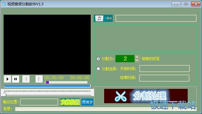 视频音频分割软件分割本地音频教程 缩略图