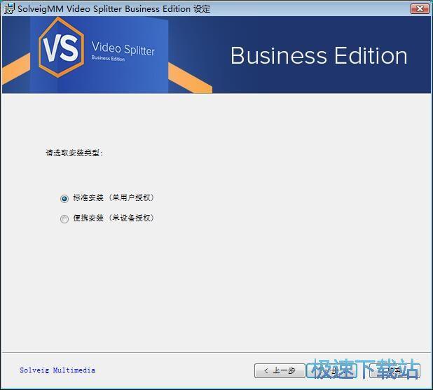 SolveigMM Video Splitter安装教程