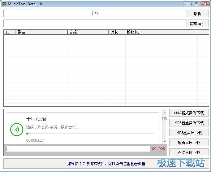 图:高音质MP3音乐下载教程