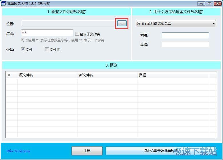 批量重命名文档教程