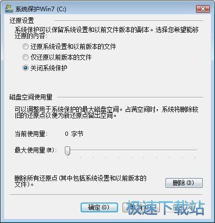 图:删除win7系统还原点教程