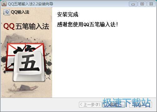 QQ五笔输入法安装教程