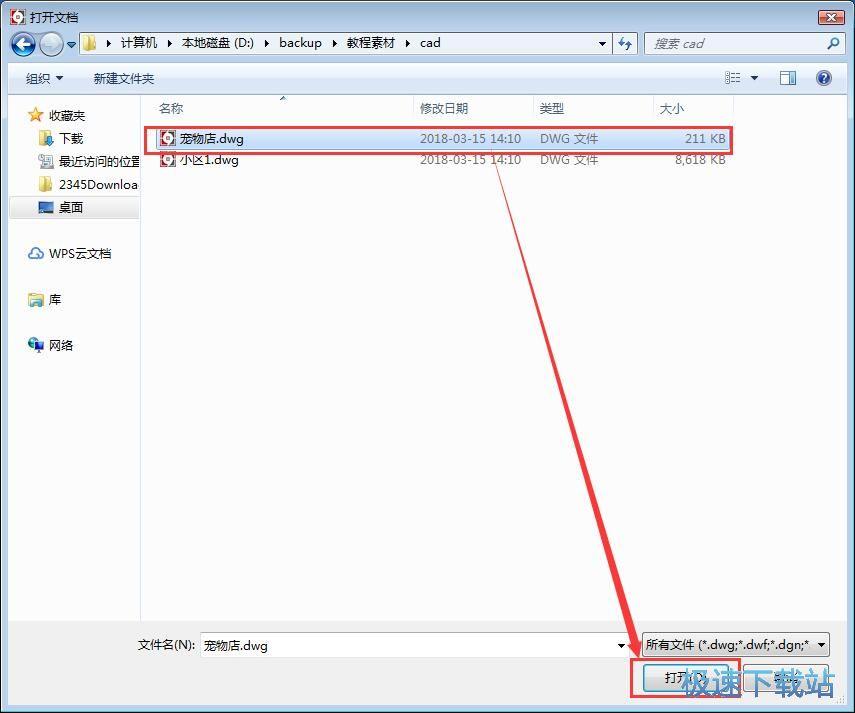 浏览测量CAD图纸教程