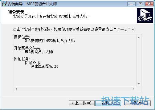 MP3剪切合并大��安�b教程