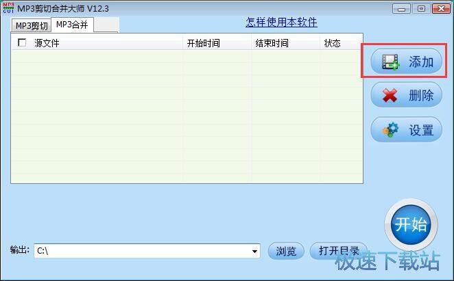 MP3合并教程