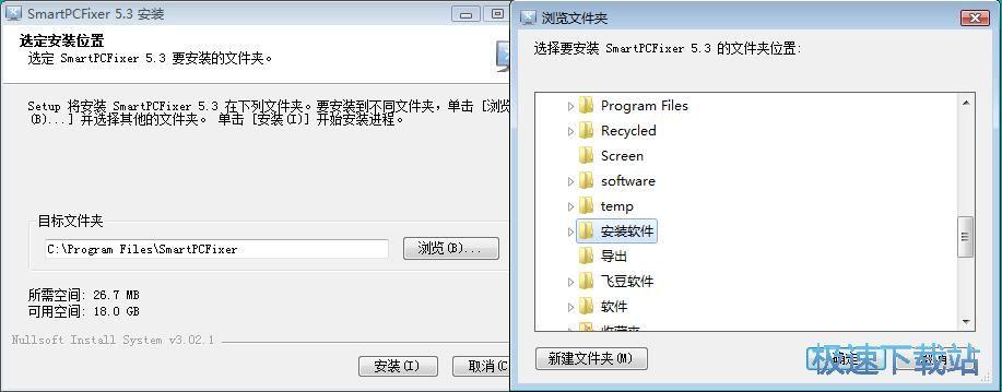 图:SmartPCFixer安装教程