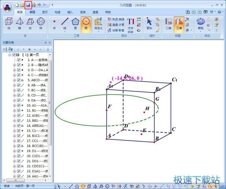 图:制作几何图片教程