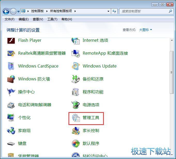 图:禁止win7网卡自动关闭教程