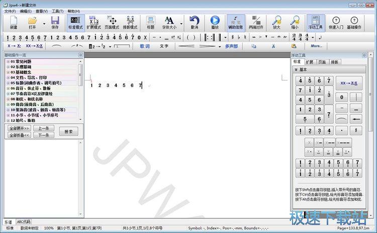 图:编辑简谱教程