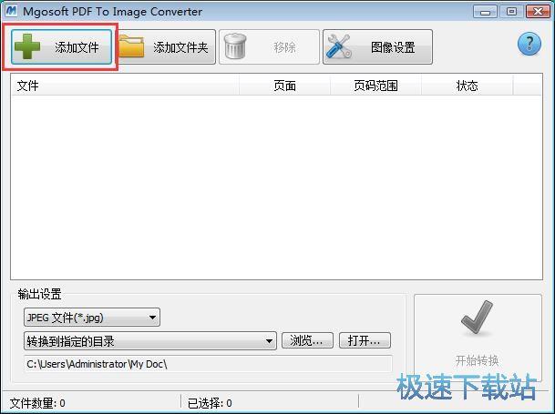 图:PDF文档转JPG图片教程