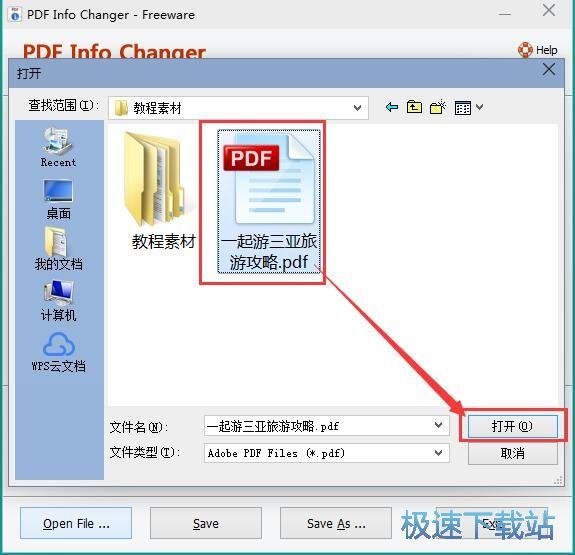 图:修改PDF信息教程