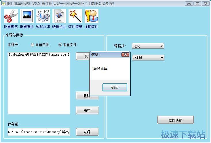 远大图片批量处理器将jpg图片转换成tiff格式教程