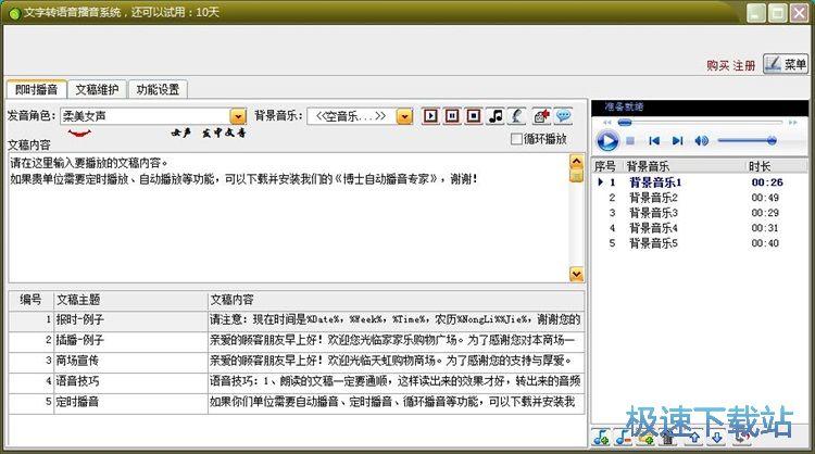 文字转语音播音系统将文字转换成MP3教程 缩略图