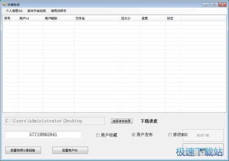 抖音助手下载用户收藏视频教程 缩略图