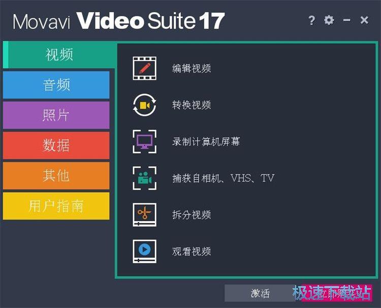 Movavi Video Suite录制屏幕视频教程 缩略图