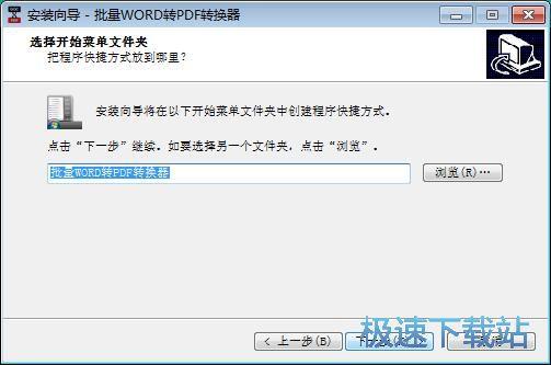 图:批量word转pdf转换器安装教程