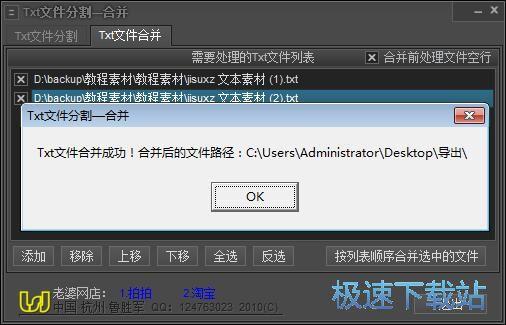 图:TXT文件合并教程