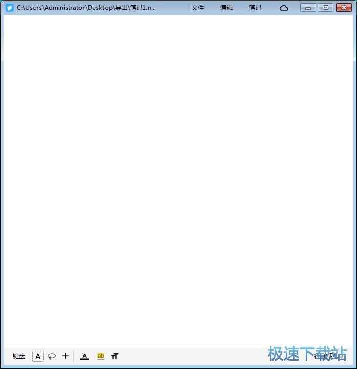 FiiNote记事本注册新用户账号教程 缩略图
