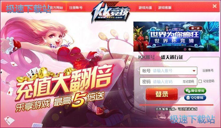 KK竞技游戏大厅注册新用户账号教程 缩略图