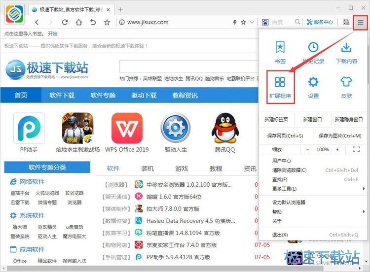 中移安全浏览器安装浏览器扩展程序教程 缩略图