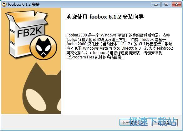 怎么安装Foobox?Foobox中文版安装教程 缩略图