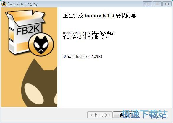 Foobox安装教程