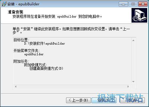 epubBuilder安装教程