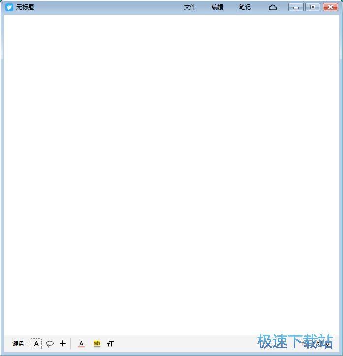 记事本工具FiiNote编辑笔记/保存笔记教程 缩略图