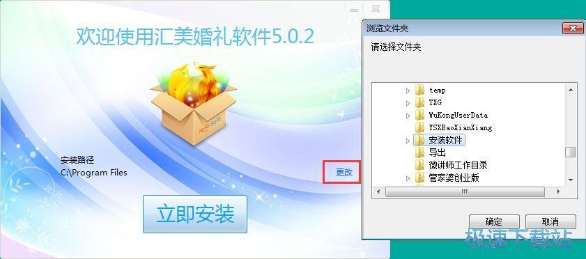 图:汇美婚礼软件安装教程