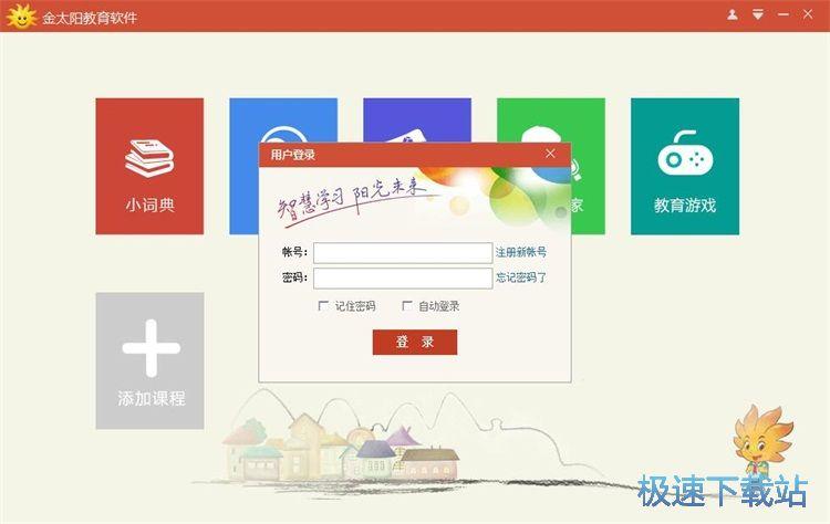 金太阳教育软件注册新用户账号教程 缩略图
