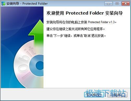 IObit Protected Folder安装教程