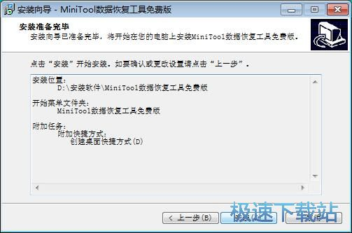 MiniTool数据恢复工具安装教程