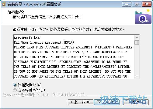 Apowersoft看图助手安装教程