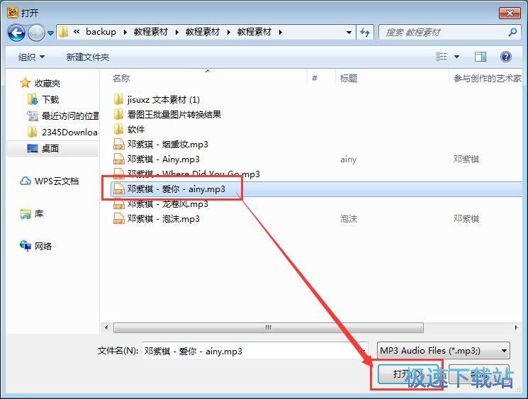 图:优化MP3音质教程