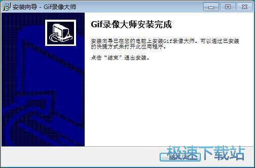 图:GIF录像大师安装教程