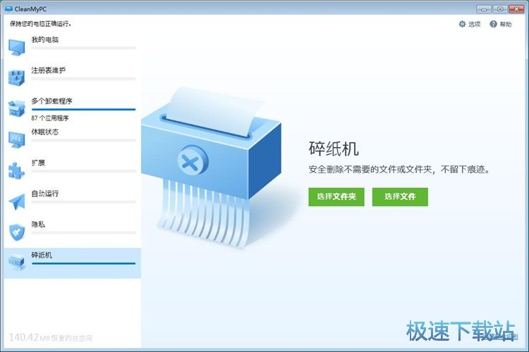 图:MacPaw CleanMyPC安装教程