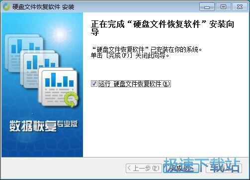 图:硬盘文件恢复软件安装教程