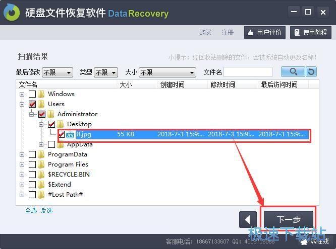 图:恢复被删数据教程