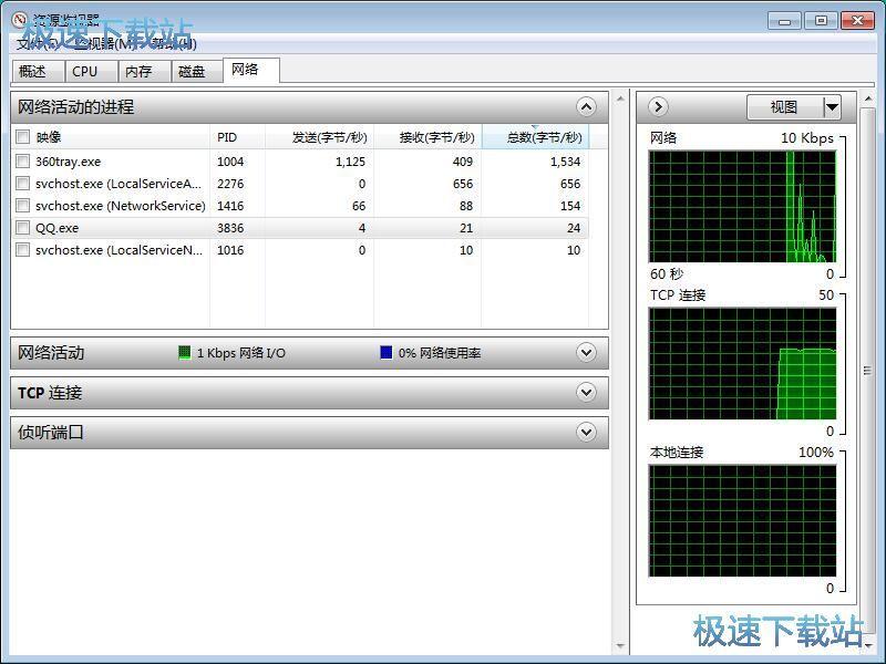 win7怎么查看QQ好友IP地址?win7查看远程IP地址教程 缩略图