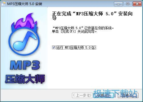 MP3压缩大师安装教程