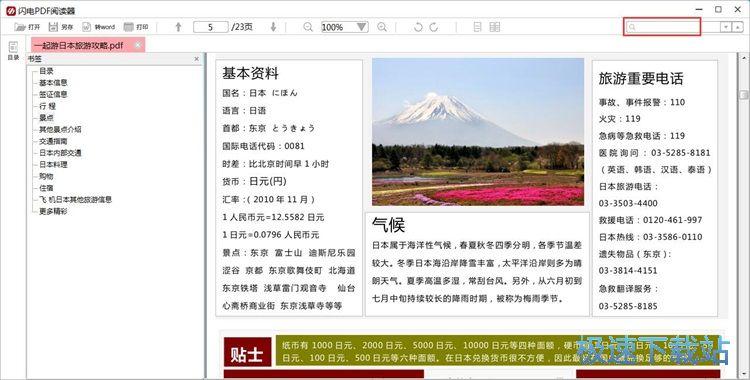 图:阅读PDF文档教程
