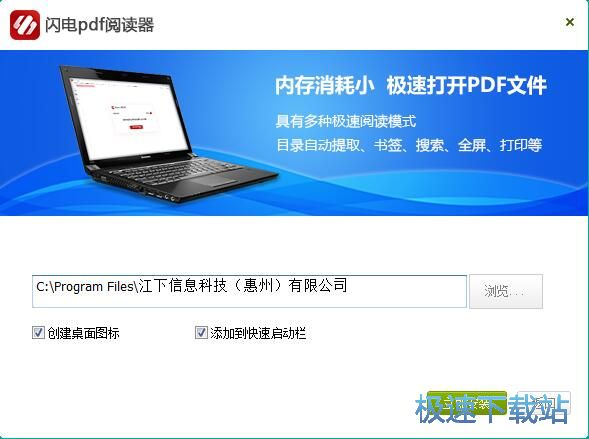 闪电PDF阅读器安装教程