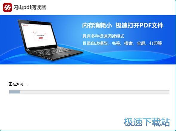 图:闪电PDF阅读器安装教程