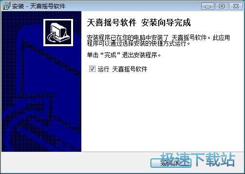 图:天喜摇号软件安装教程