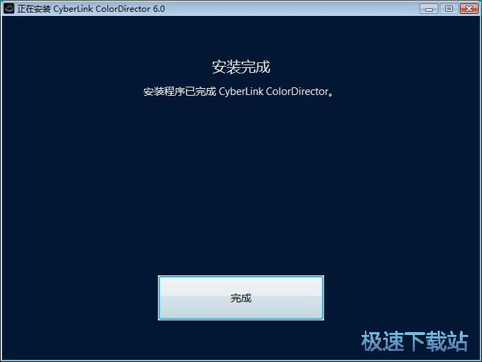 图:CyberLink ColorDirector安装教程