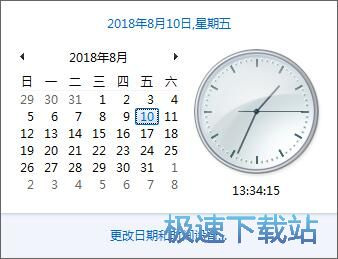 锁定Windows7系统时间教程 缩略图