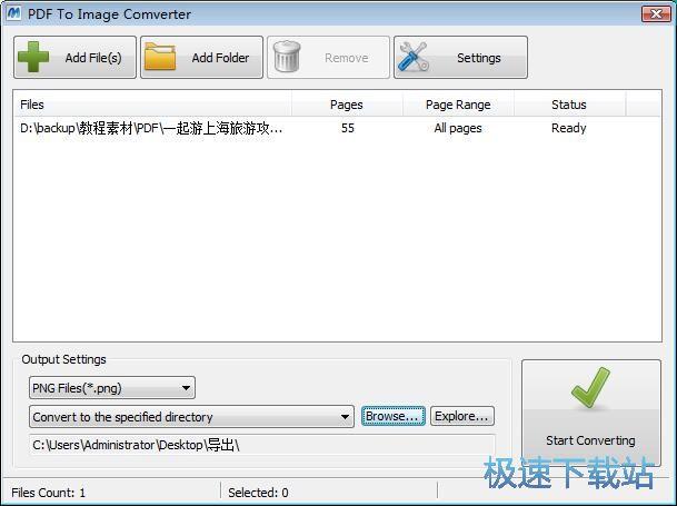 图:PDF转图片教程