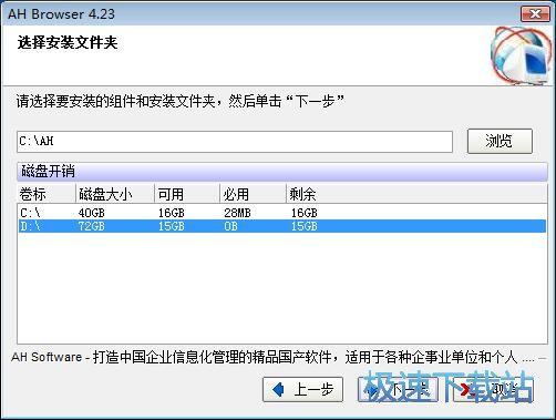 图:AH浏览器安装教程