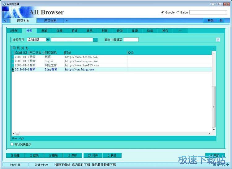 图:添加删除网页教程